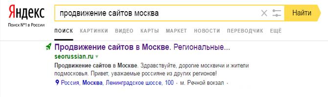 Продвижение региональных сайтов московские доноры бесплатный хостинг серверов кс в 34